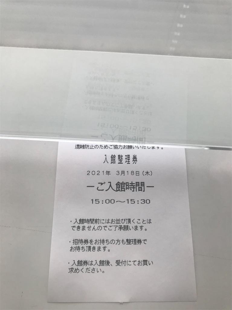 f:id:TokuheiKumagai:20210318204549j:plain