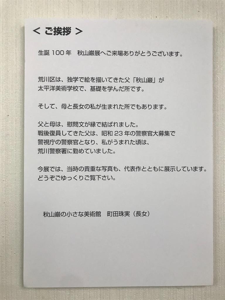 f:id:TokuheiKumagai:20210320225003j:plain