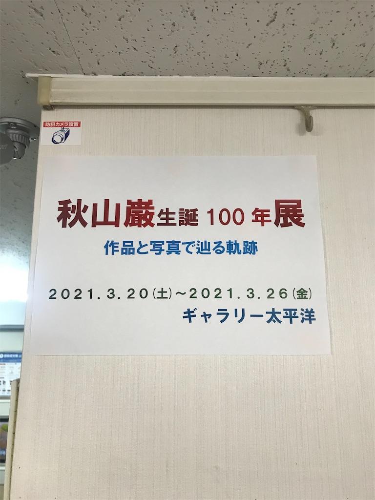 f:id:TokuheiKumagai:20210320225041j:plain