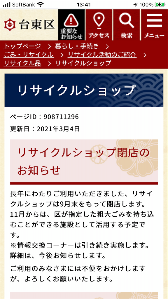 f:id:TokuheiKumagai:20210321191307p:plain