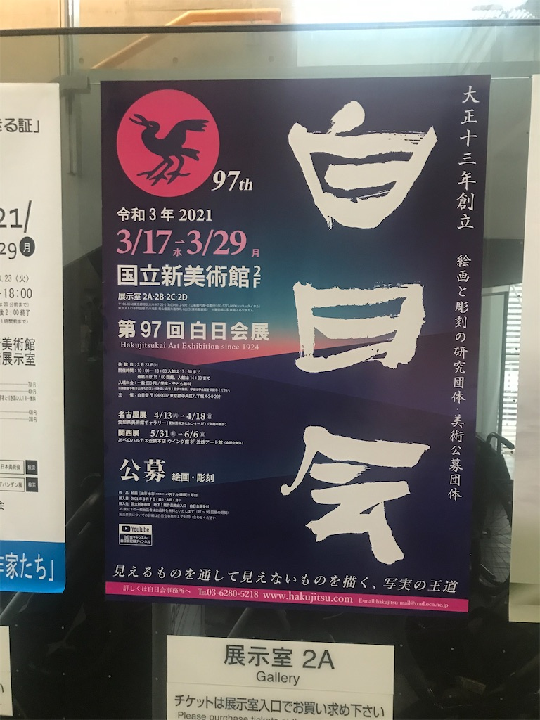 f:id:TokuheiKumagai:20210322210857j:plain