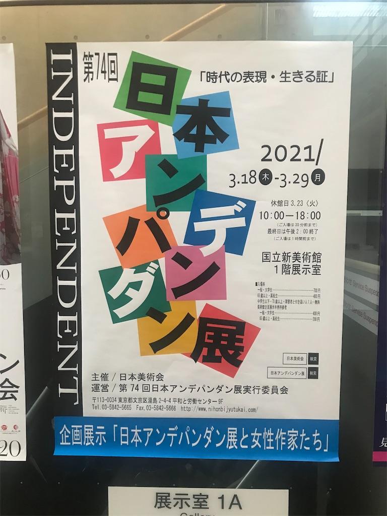 f:id:TokuheiKumagai:20210322210920j:plain