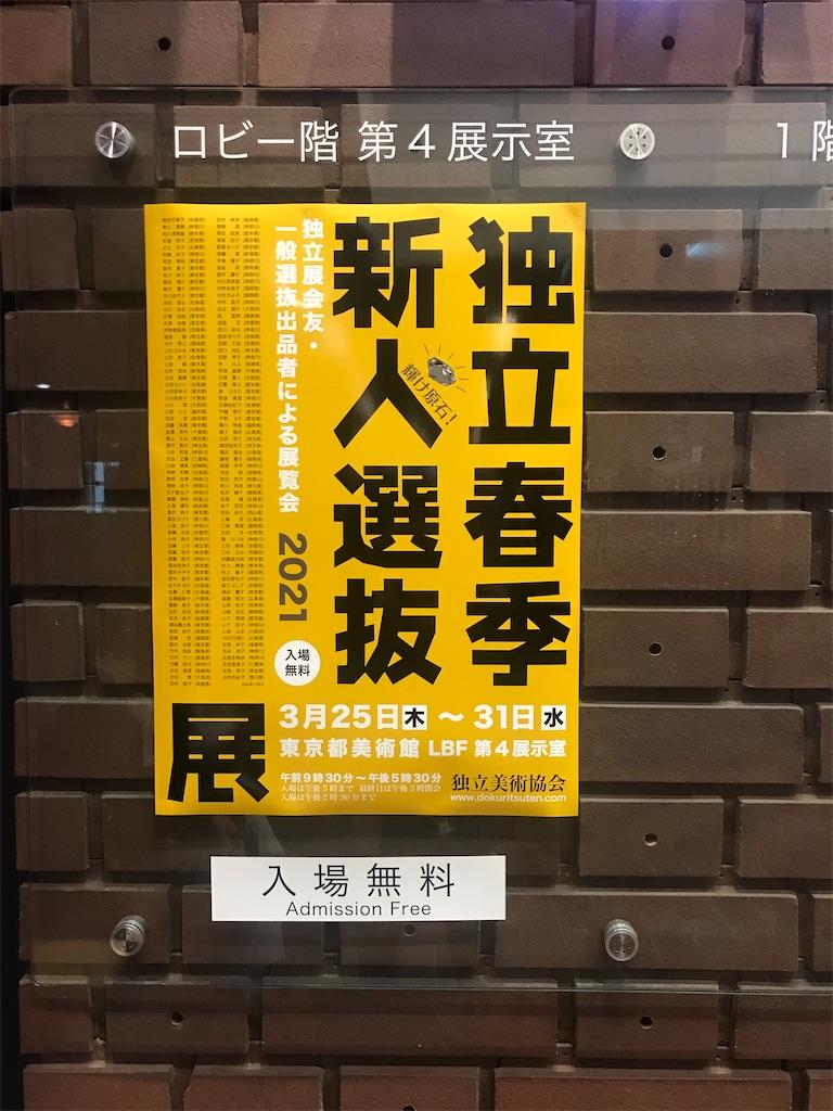 f:id:TokuheiKumagai:20210330200931j:plain