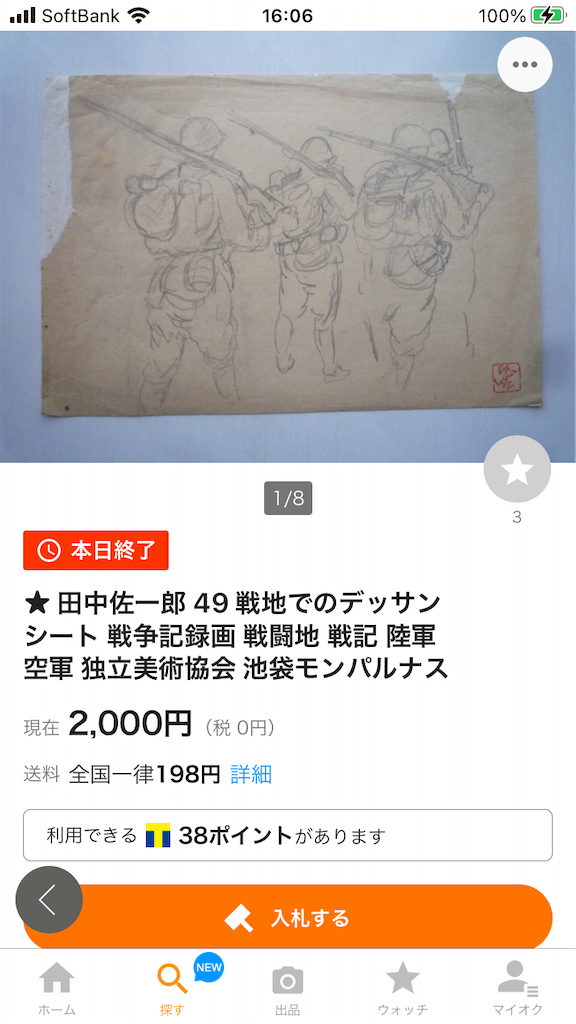 f:id:TokuheiKumagai:20210401155400p:plain