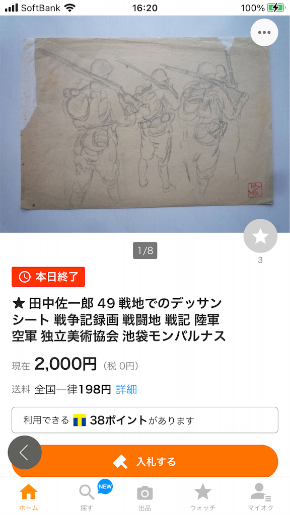 f:id:TokuheiKumagai:20210401155418p:plain