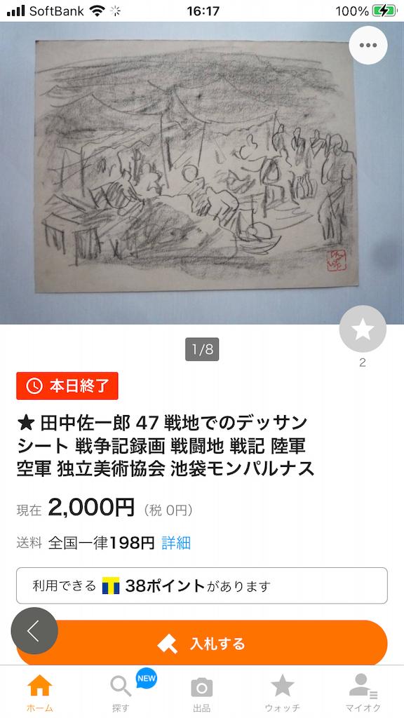 f:id:TokuheiKumagai:20210401155423p:plain