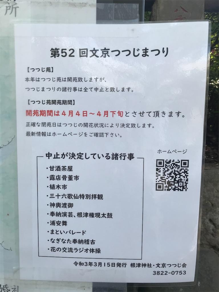 f:id:TokuheiKumagai:20210408195449j:plain