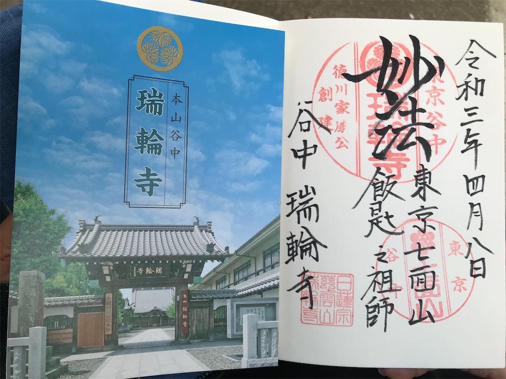 f:id:TokuheiKumagai:20210408195644j:plain
