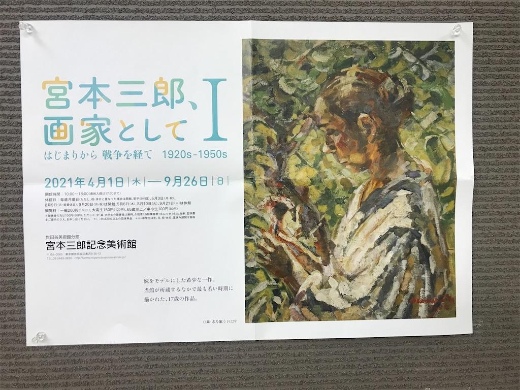 f:id:TokuheiKumagai:20210410201903j:plain