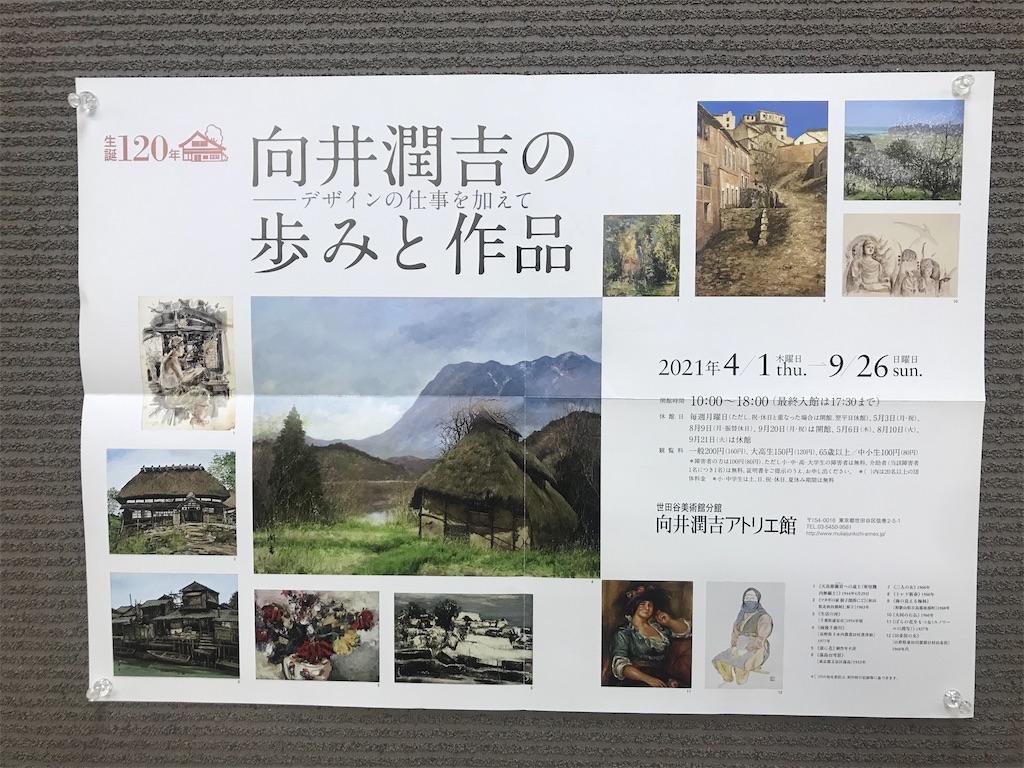 f:id:TokuheiKumagai:20210410201921j:plain