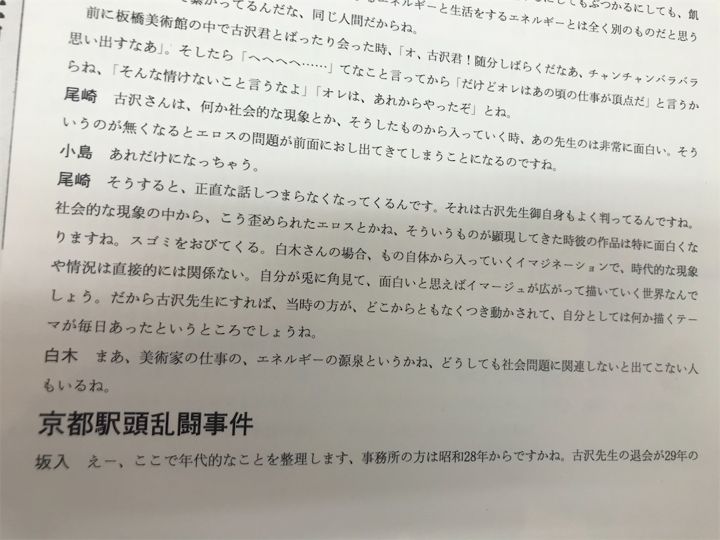 f:id:TokuheiKumagai:20210412212716j:plain