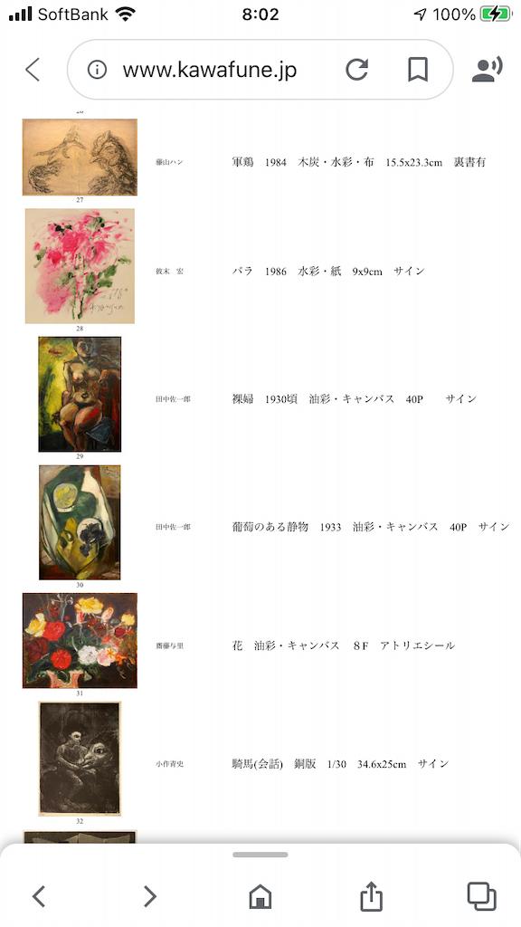 f:id:TokuheiKumagai:20210413080832p:plain