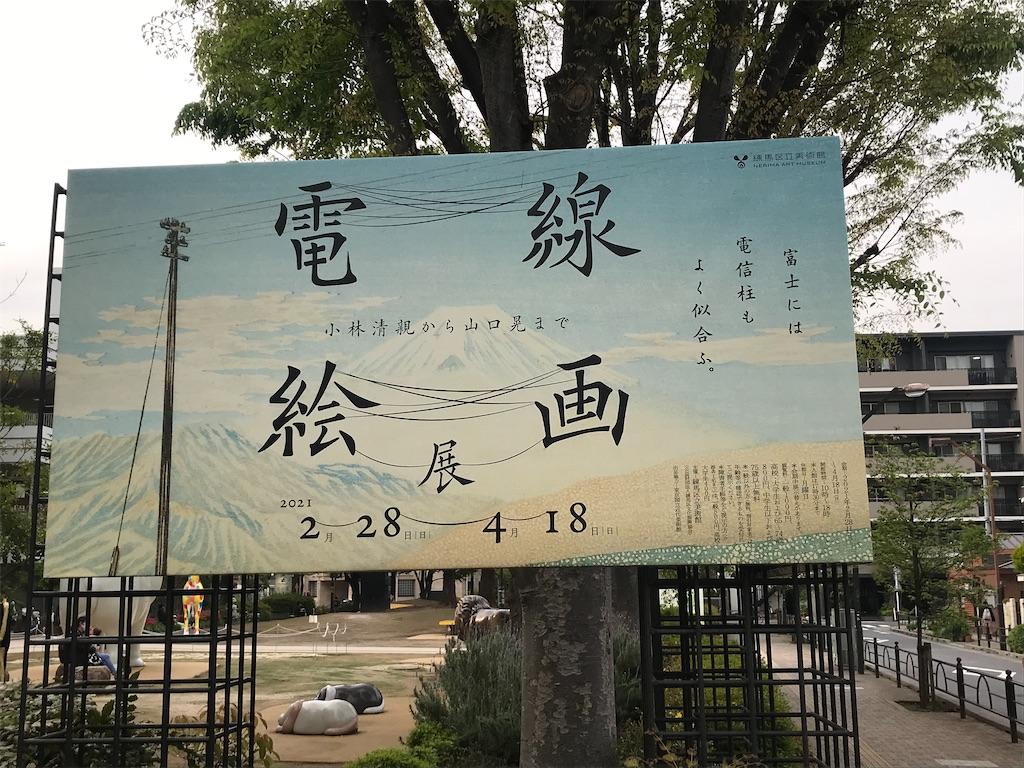 f:id:TokuheiKumagai:20210415223531j:plain