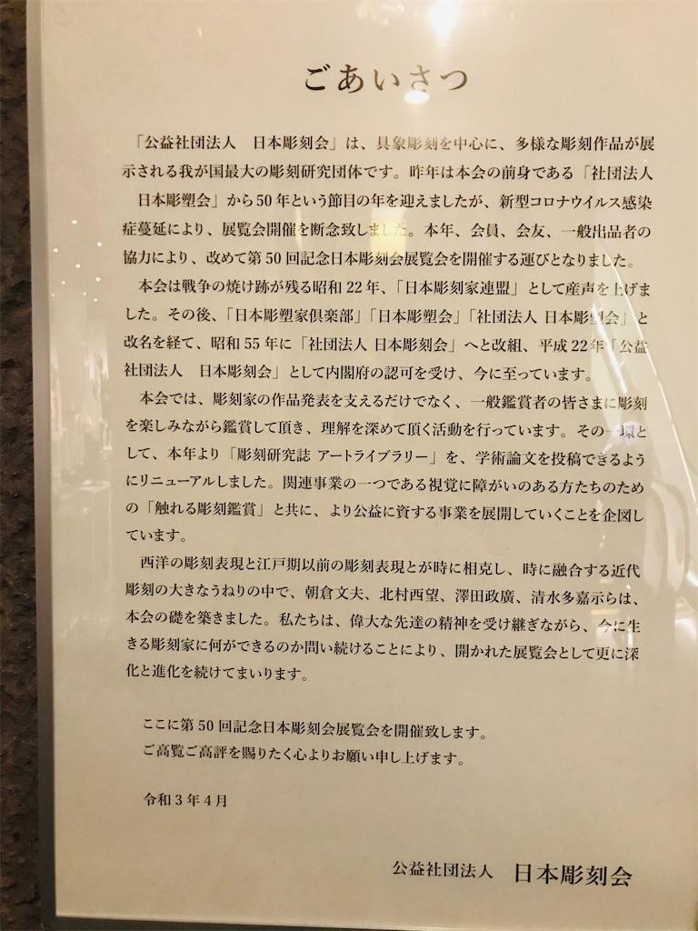 f:id:TokuheiKumagai:20210424230328j:plain