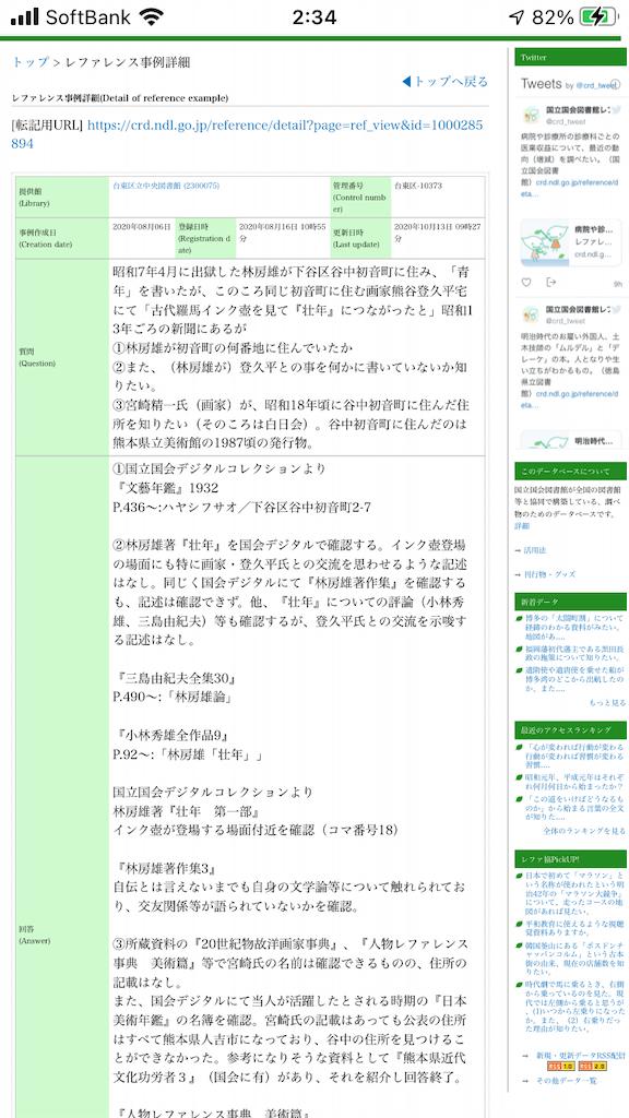 f:id:TokuheiKumagai:20210428023620p:plain