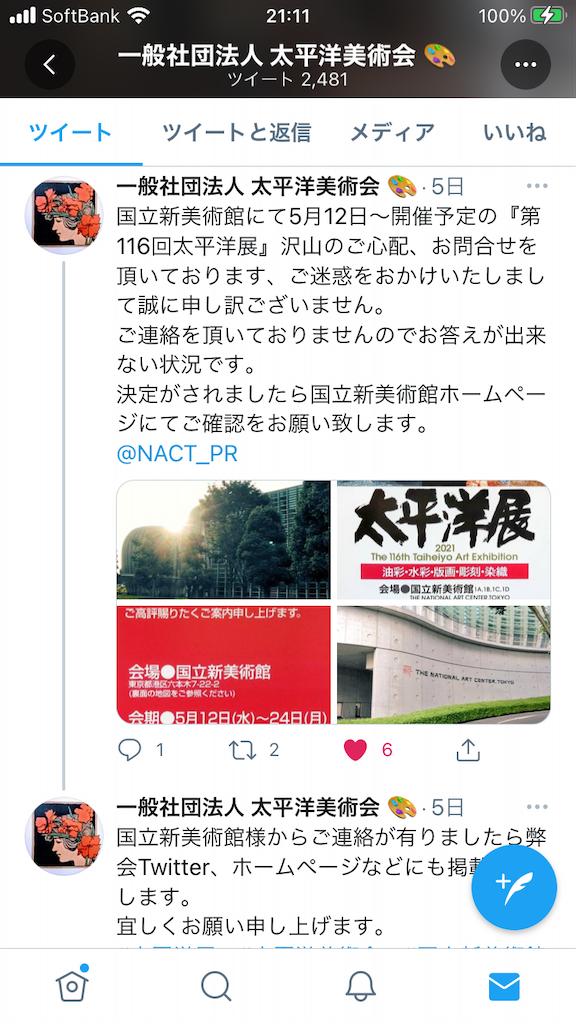 f:id:TokuheiKumagai:20210513211552p:plain