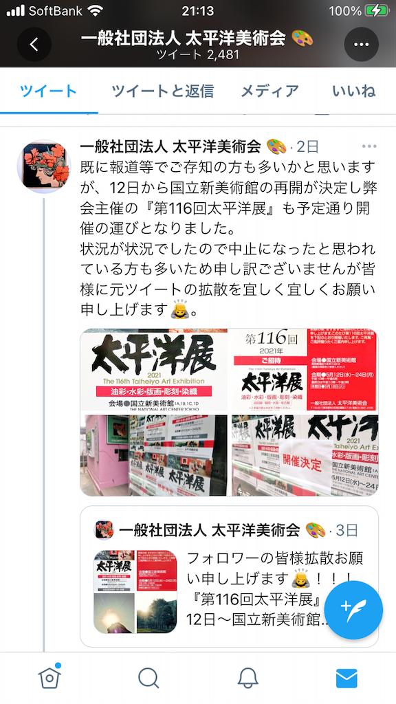 f:id:TokuheiKumagai:20210513211606p:plain
