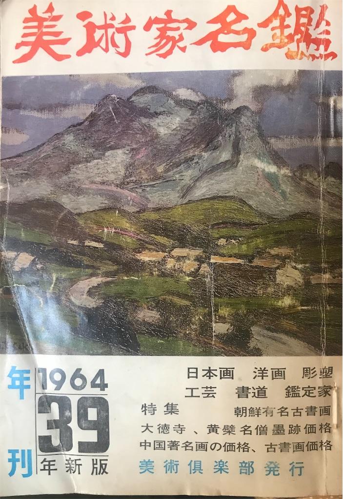 f:id:TokuheiKumagai:20210610152046j:plain