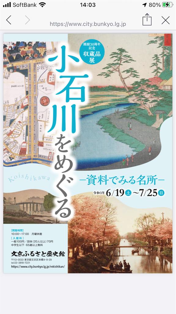 f:id:TokuheiKumagai:20210612200407p:plain