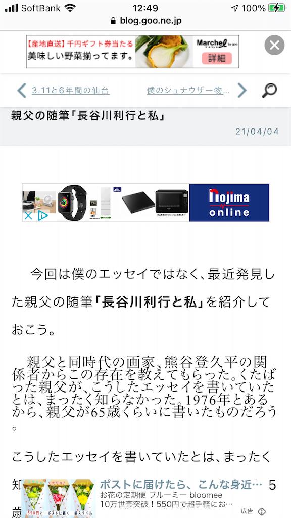 f:id:TokuheiKumagai:20210613124947p:plain