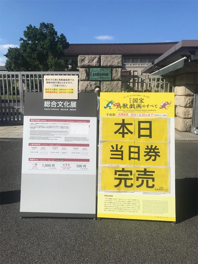 f:id:TokuheiKumagai:20210617230627j:plain