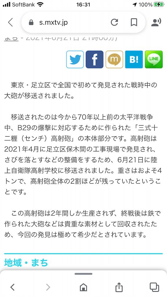 f:id:TokuheiKumagai:20210624174131p:plain