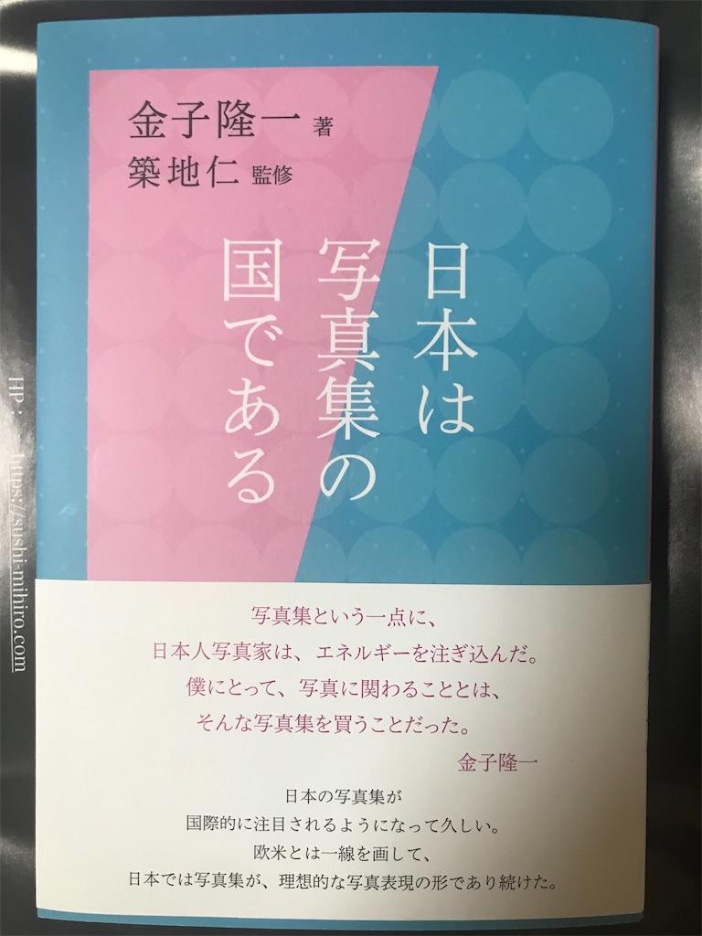 f:id:TokuheiKumagai:20210704160351j:plain