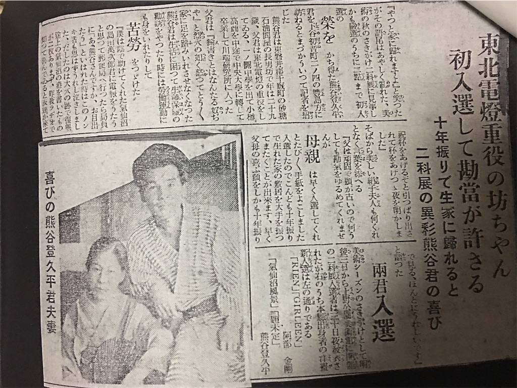 f:id:TokuheiKumagai:20210710004621j:plain