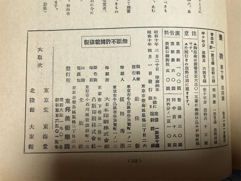 f:id:TokuheiKumagai:20210710004702j:plain