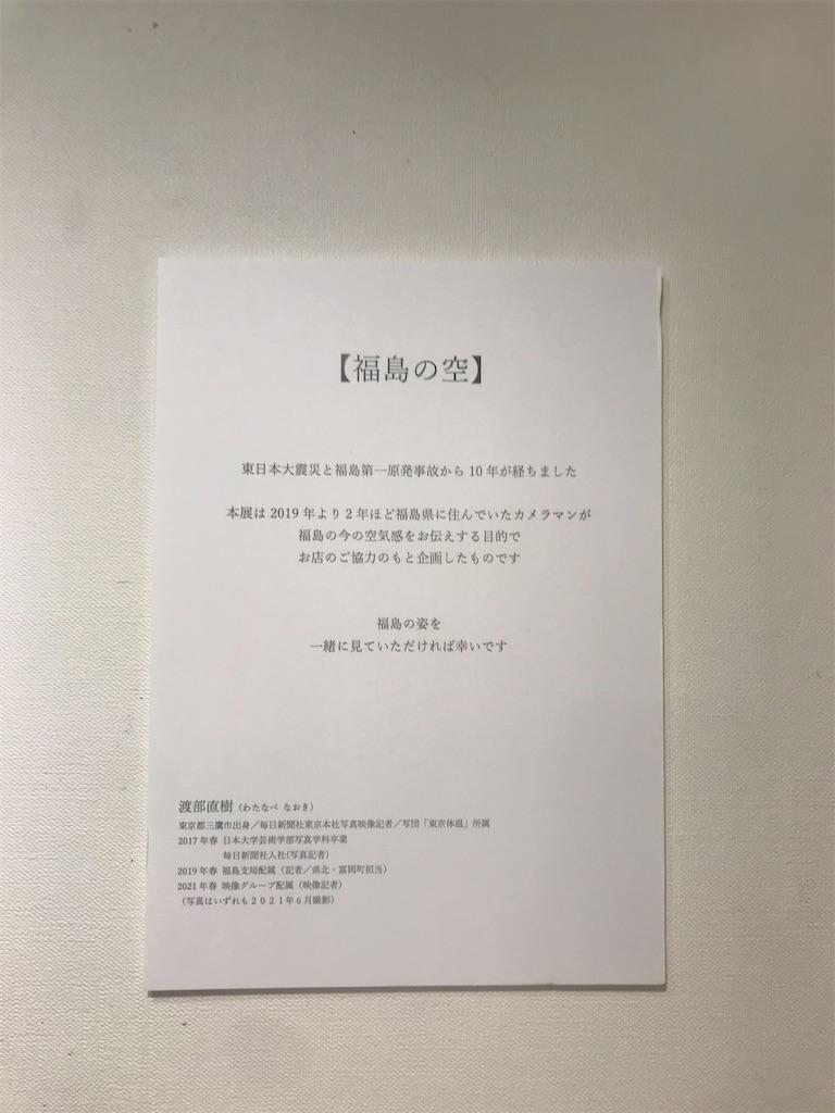 f:id:TokuheiKumagai:20210721195815j:image