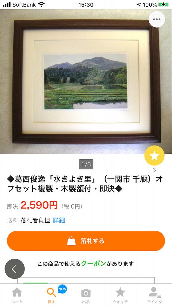 f:id:TokuheiKumagai:20210724224349p:image
