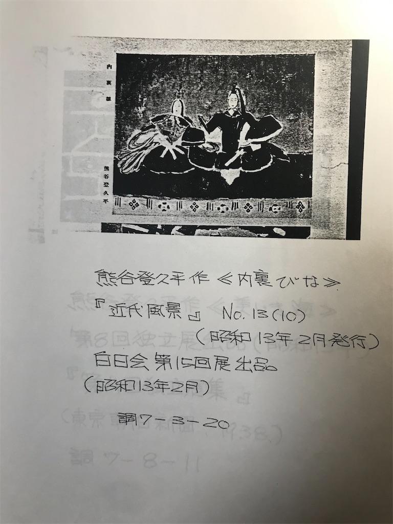 f:id:TokuheiKumagai:20210725214447j:image