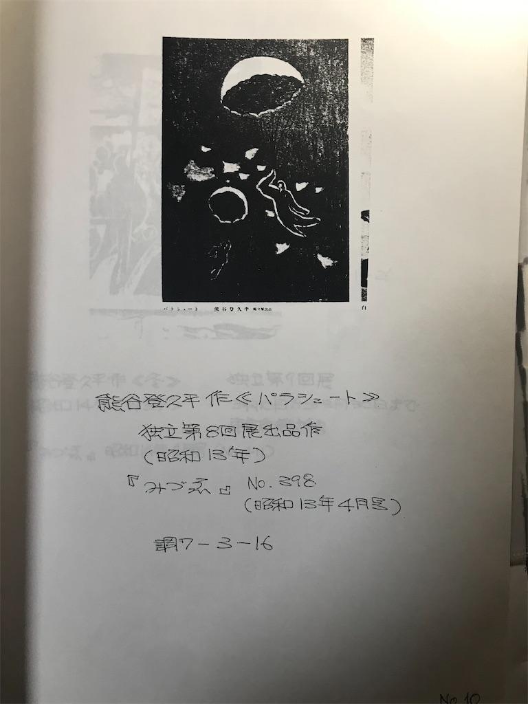f:id:TokuheiKumagai:20210725214450j:image