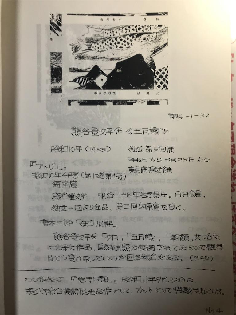 f:id:TokuheiKumagai:20210725214458j:image