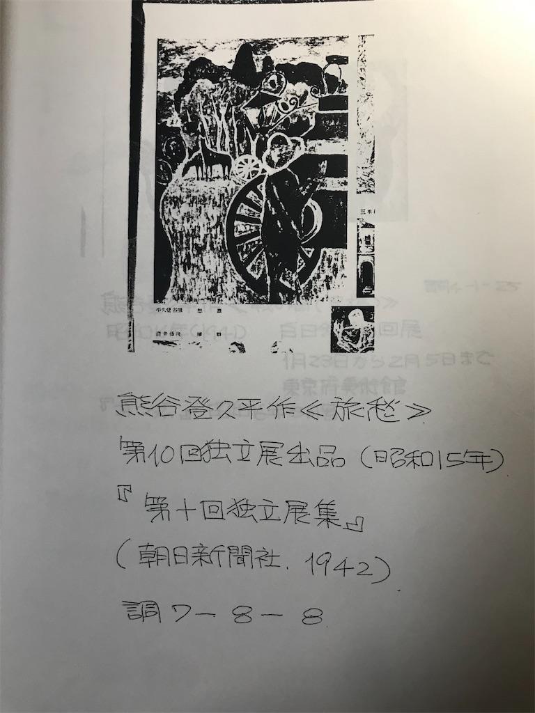 f:id:TokuheiKumagai:20210725214512j:image
