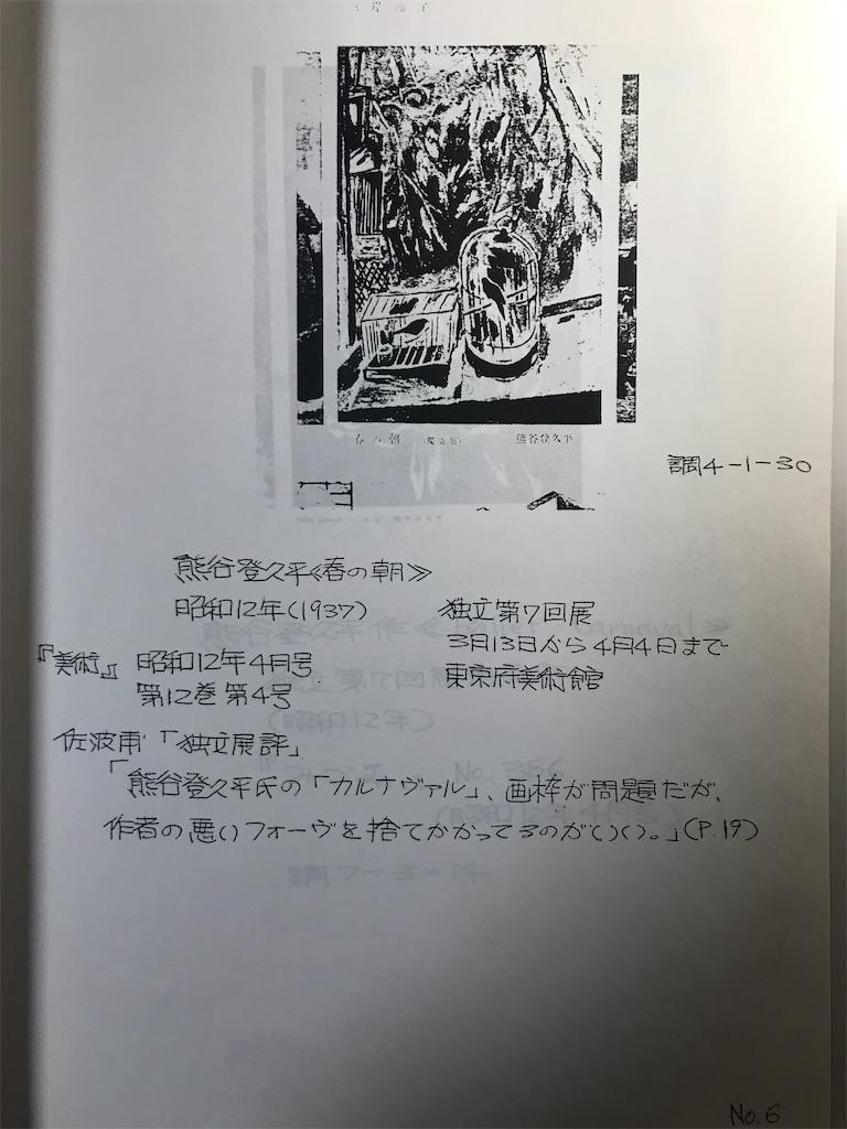 f:id:TokuheiKumagai:20210725214516j:image