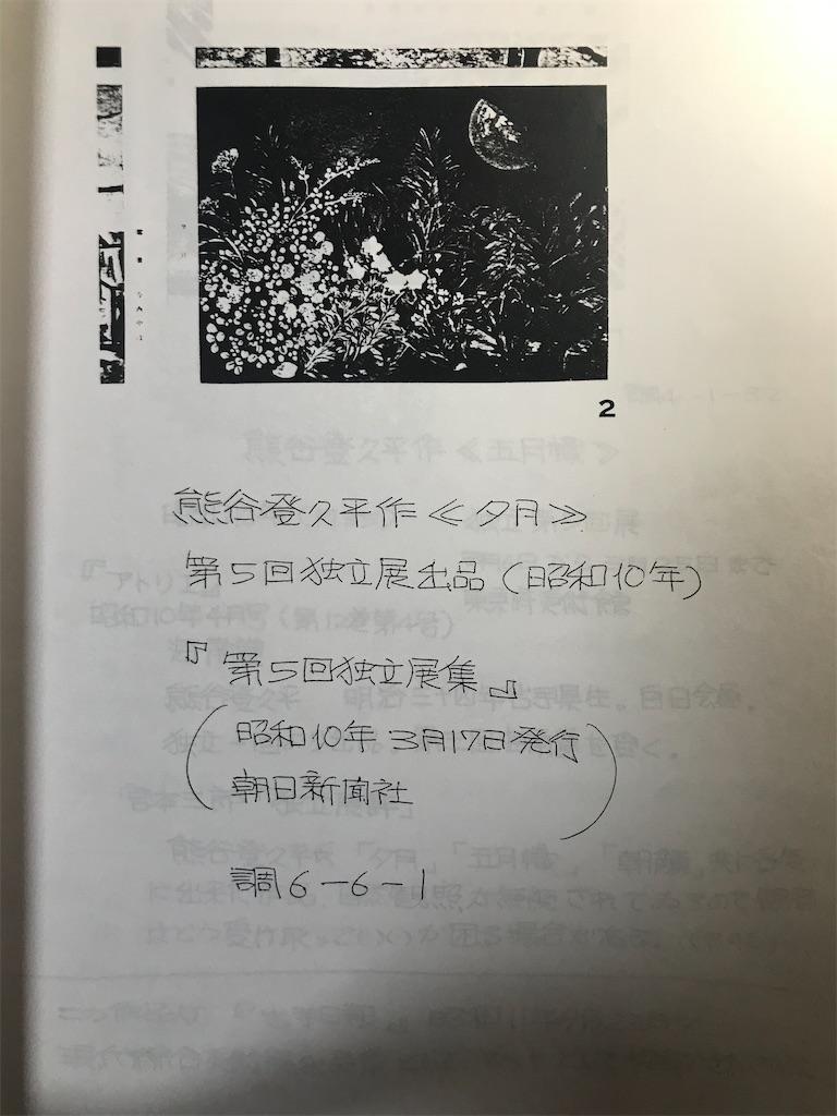 f:id:TokuheiKumagai:20210725214535j:image