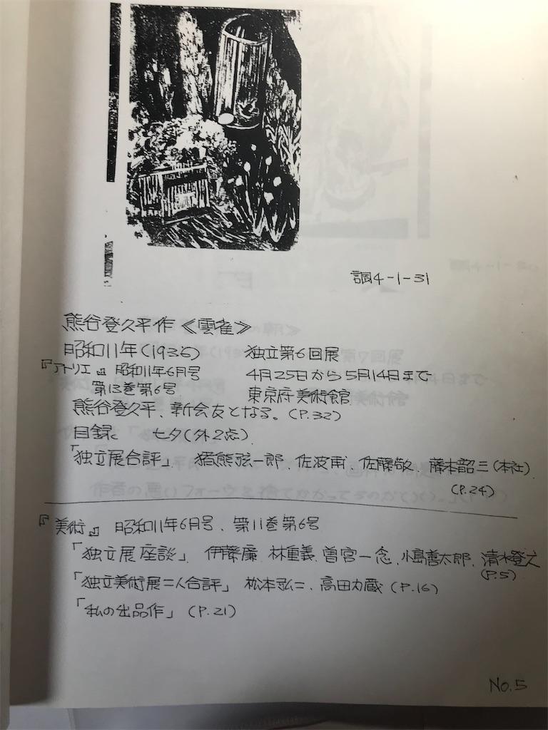 f:id:TokuheiKumagai:20210725214620j:image