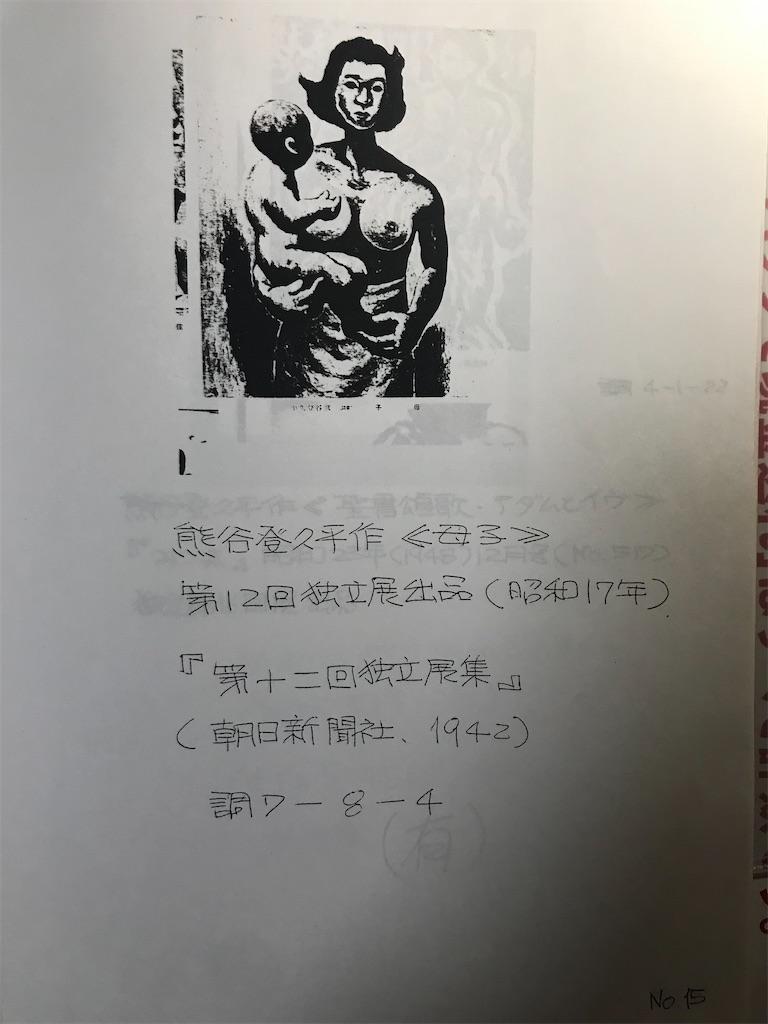 f:id:TokuheiKumagai:20210725214630j:image