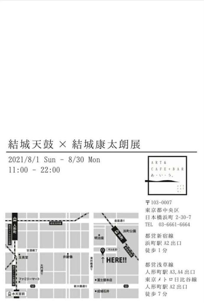 f:id:TokuheiKumagai:20210805160507j:image