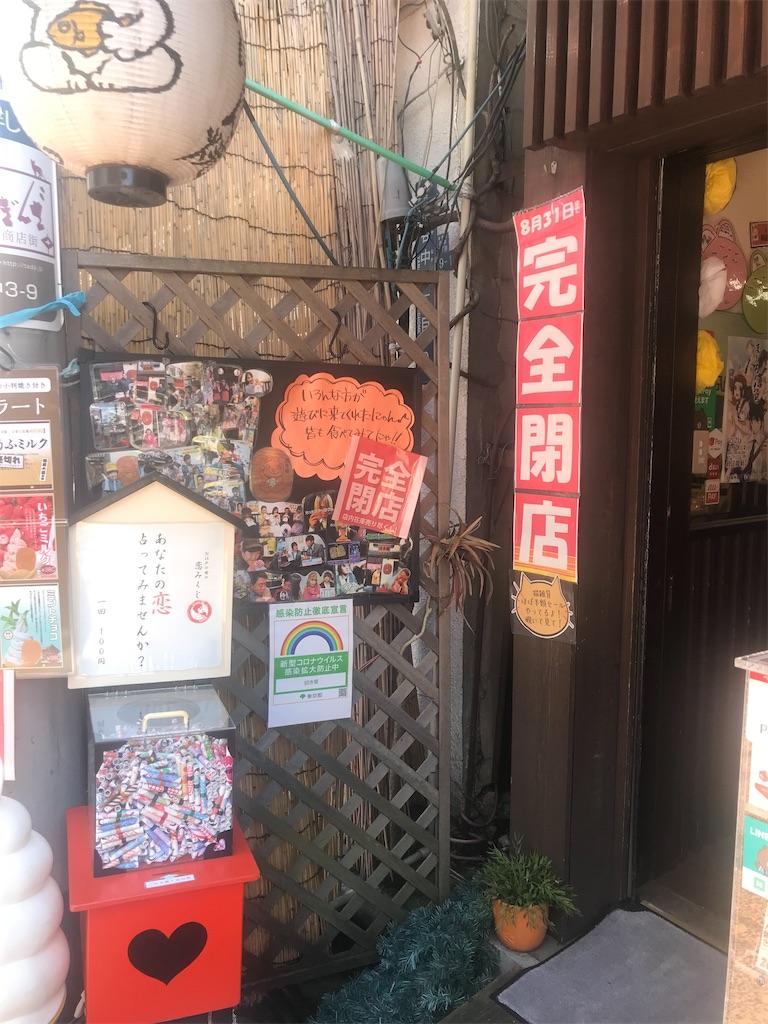 f:id:TokuheiKumagai:20210806200040j:image