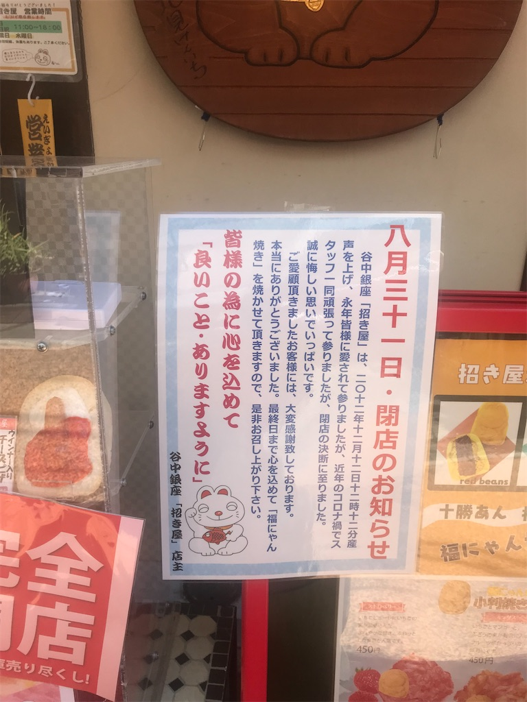 f:id:TokuheiKumagai:20210806200101j:image