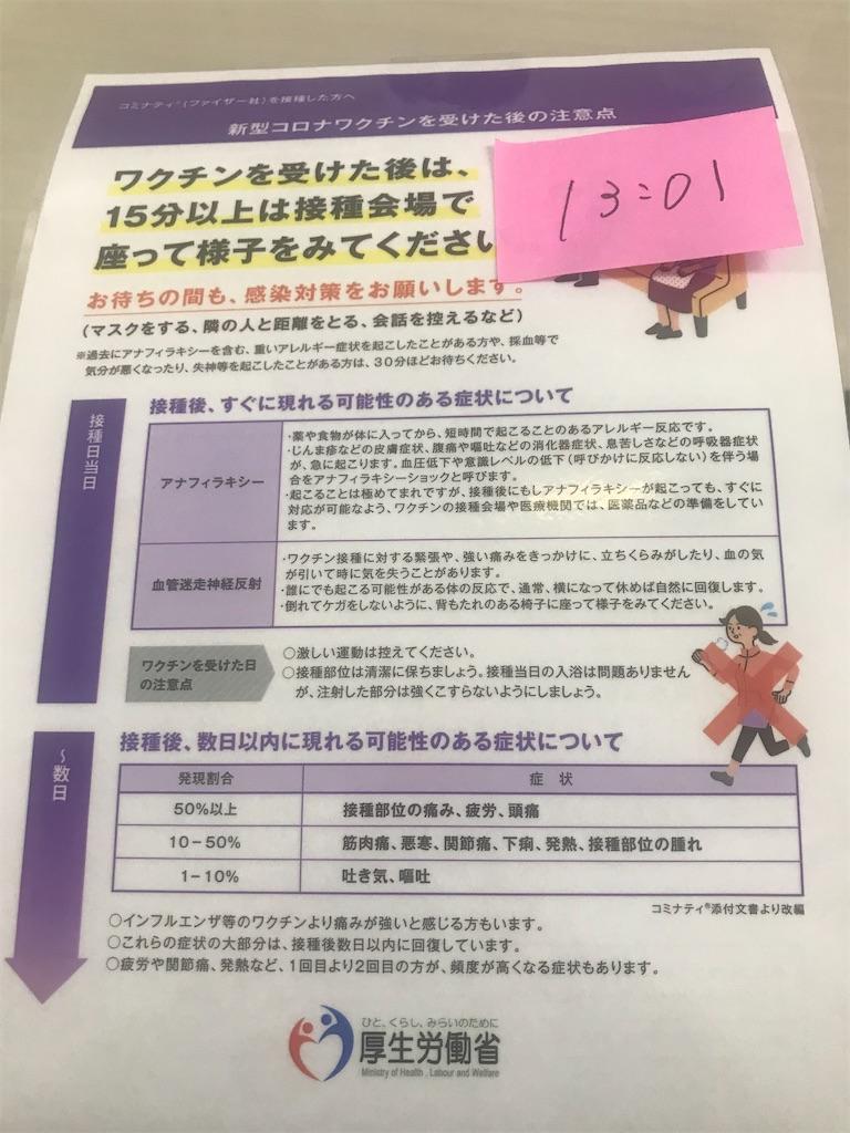 f:id:TokuheiKumagai:20210806200108j:image