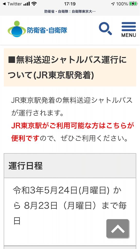 f:id:TokuheiKumagai:20210809214954p:image