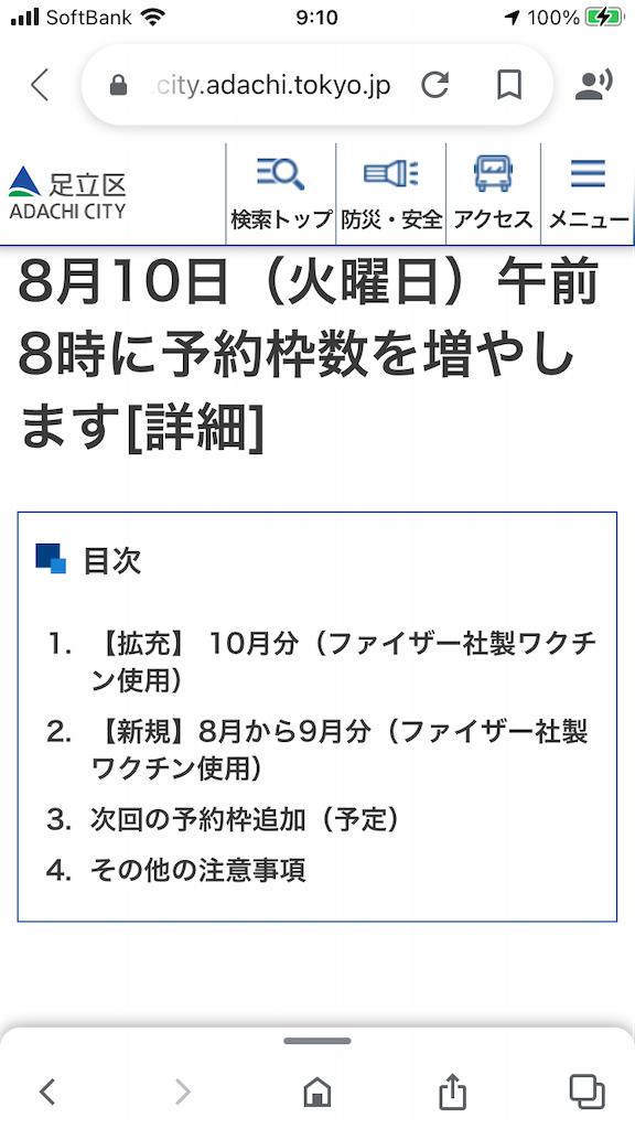 f:id:TokuheiKumagai:20210809214957p:image