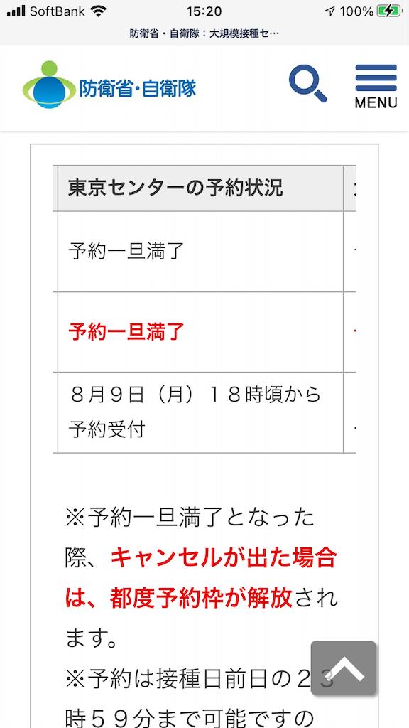 f:id:TokuheiKumagai:20210809215015p:image