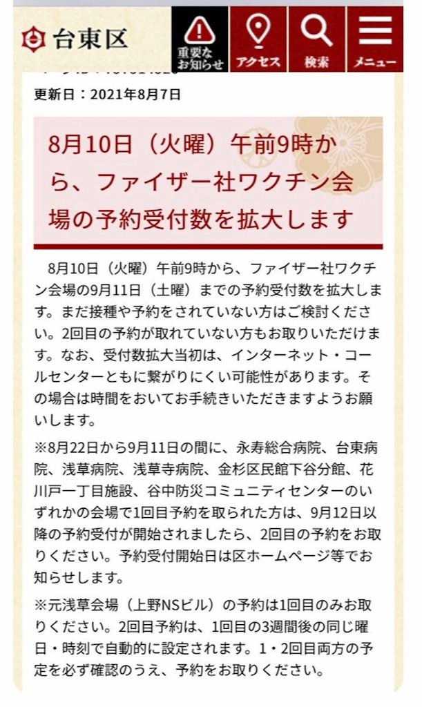f:id:TokuheiKumagai:20210809215018j:image