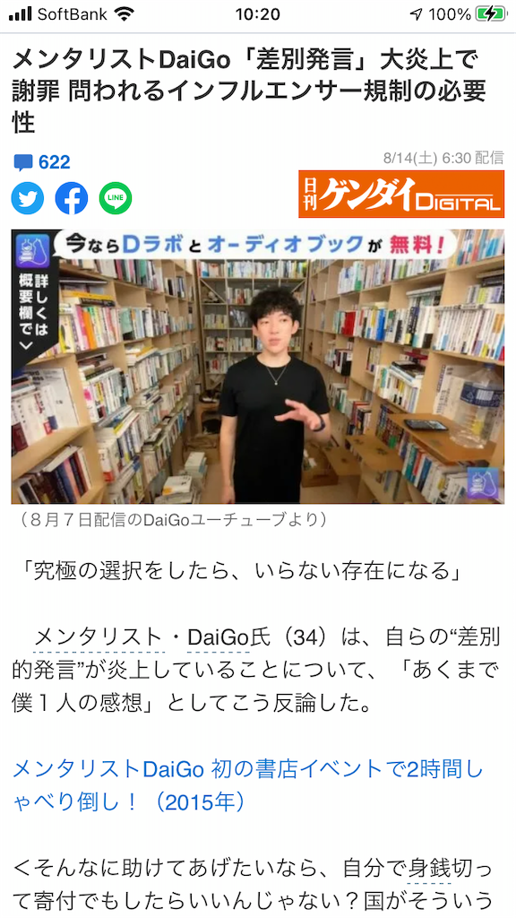 f:id:TokuheiKumagai:20210814102124p:image