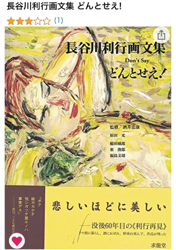 f:id:TokuheiKumagai:20210820165140j:image