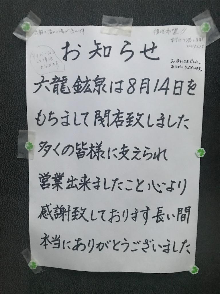 f:id:TokuheiKumagai:20210827222918j:image